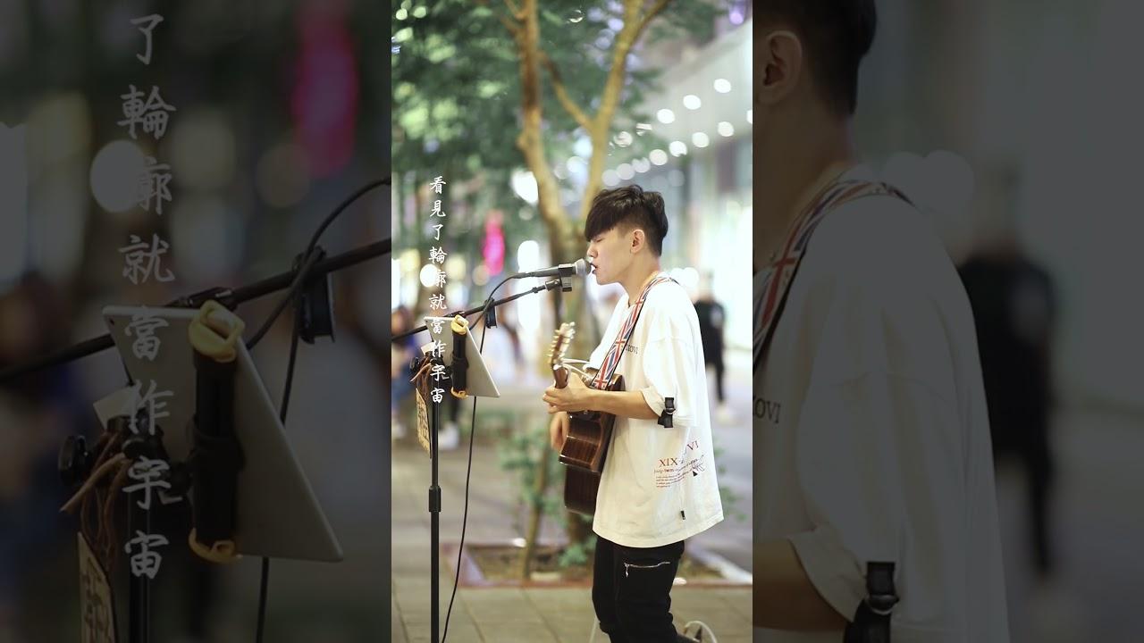 陳相合 - 喜歡寂寞  (cover)
