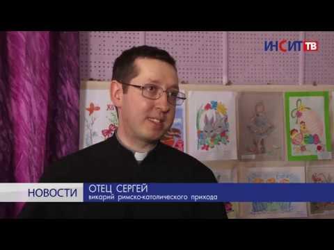Католические христиане встретили