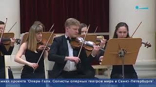 VII концерт проекта «ОПЕРА-ГАЛА. Солисты оперных театров мира в Санкт-Петербурге»