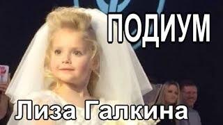 ЛИЗА ГАЛКИНА . ПОДИУМ