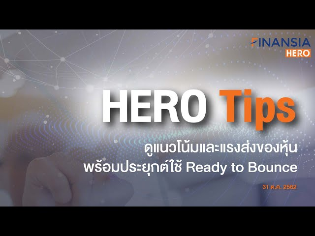 HERO Tips (31 ต.ค.62) ดูแนวโน้มและแรงส่งของหุ้น พร้อมประยุกต์ใช้ Ready to Bounce