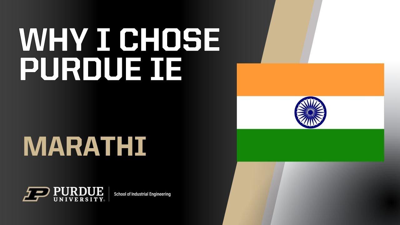 Why I chose Purdue Industrial Engineering (Marathi)