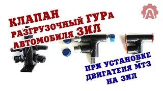Клапан предохранительный автомобиля ЗИЛ с двигателем от МТЗ