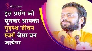 इस प्रसंग को सुनकर आपका गृहस्थ जीवन स्वर्ग जैसा बन जायेगा | HD | Shri Sureshanandji