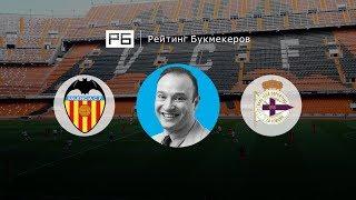 Прогноз Константина Генича: «Валенсия» — «Депортиво»