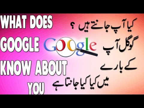 What Does Google Know About You In Urdu / Hindi