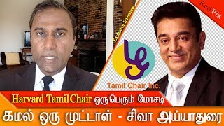 Harvard Tamil Chair is biggest scam Dr. Shiva Ayyadurai tamil news, tamil live news redpix