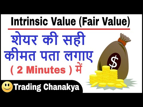 Stock Intrinsic value (Fair value in 2 min) - कैसे निकले - by trading chanakya