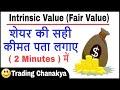 Stock Intrinsic value (Fair value in 2 min) - कैसे निकले - by trading chanakya