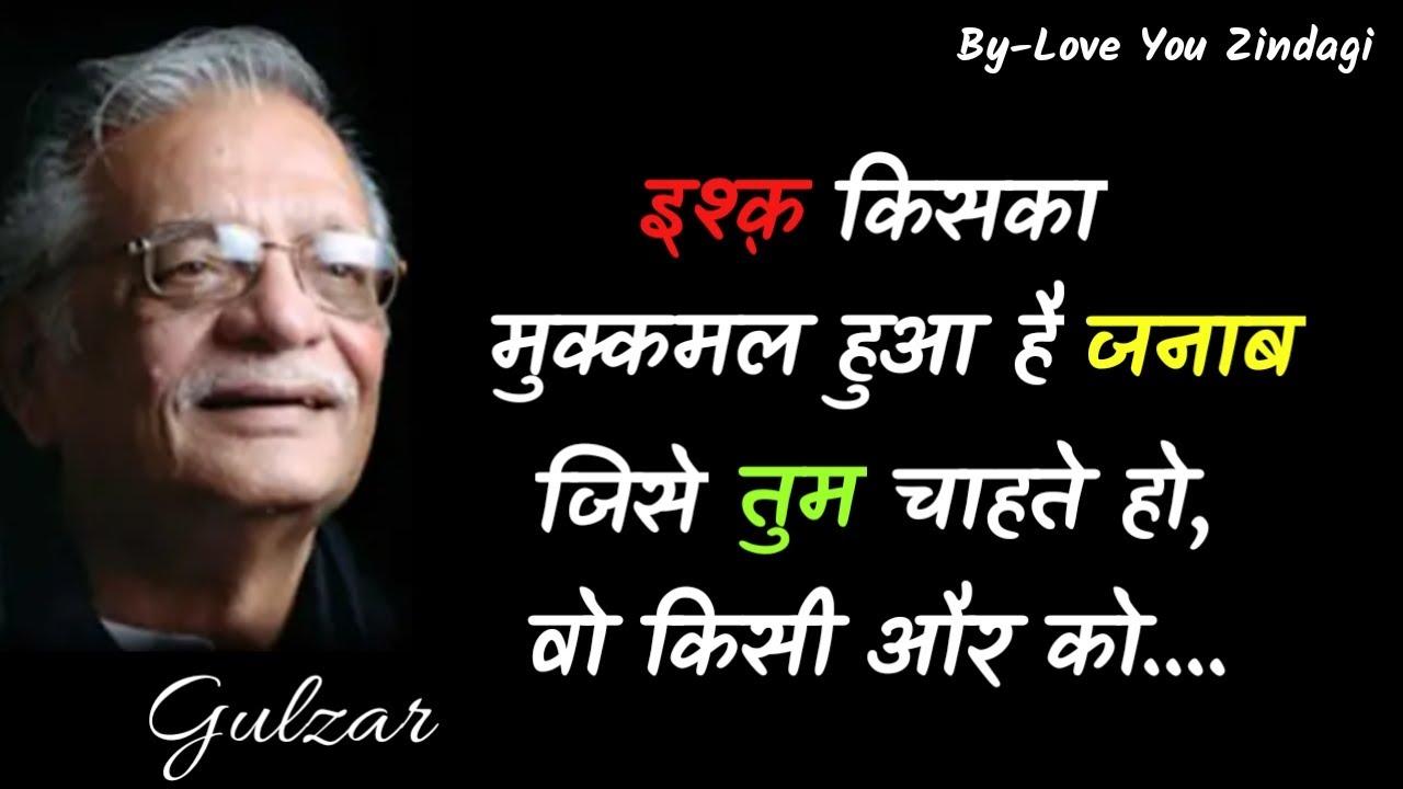 Gulzar Shayari | Gulzar Poetry In Hindi | Gulzar Best Shayari | Shayari | Love You Zindagi
