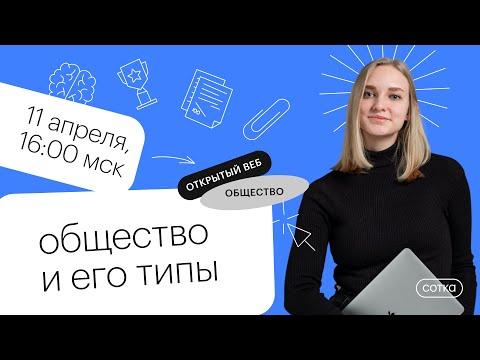 Общество и его типы   ЕГЭ ОБЩЕСТВОЗНАНИЕ 2021   Онлайн-школа СОТКА