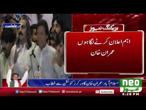 Imran Khan PTI Speech In Workers Convention 18 September 2016 | Neo News
