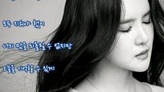 미교(MiGyo)  ➿  미칠 듯 사랑을 하고    (가사)