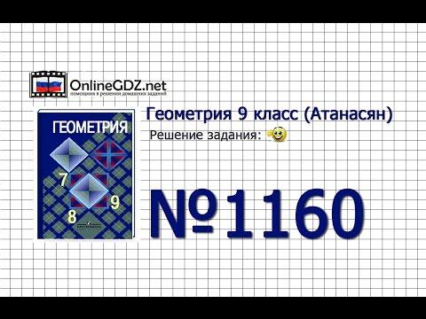 Задание № 1160 — Геометрия 9 класс (Атанасян)