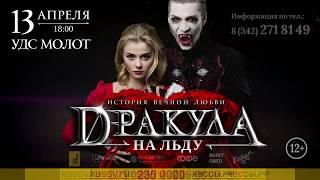 ДРАКУЛА НА ЛЬДУ | Пермь (tv2)