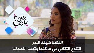 الفنانة شيخة البدر - التنوع الثقافي في عائلتها وتعدد اللهجات
