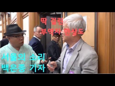 """박근혜 역사왜곡 '부역자' 한상도 응징,..""""당신이 어떻게 여기에...!"""""""