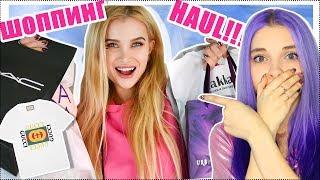 СКУПИЛИ ВСЁ! Поход по магазинам с подругой + покупки с примеркой| Лисса Тилльняшка  влог