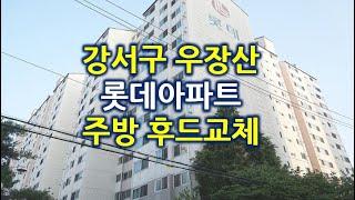 강서구 우장산 롯데아파…