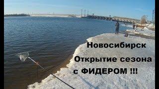 Рыбалка на фидер в Новосибирске Открытие сезона Шикарный клёв