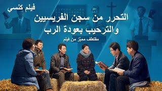 الإيمان بالله الجزء الثاني | مقطع2: التحرر من سجن فريسيي نهاية الأيام والترحيب بعودة الرب