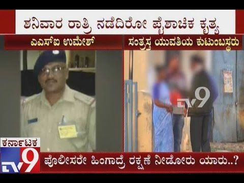 """ASI Raped Mentally Ill Daughter"" Woman has alleged in Tumkur"