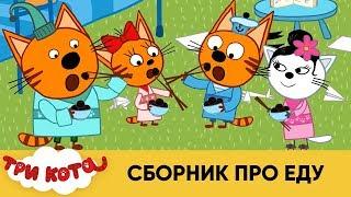Три Кота | Сборник серий про еду | Мультфильмы для детей