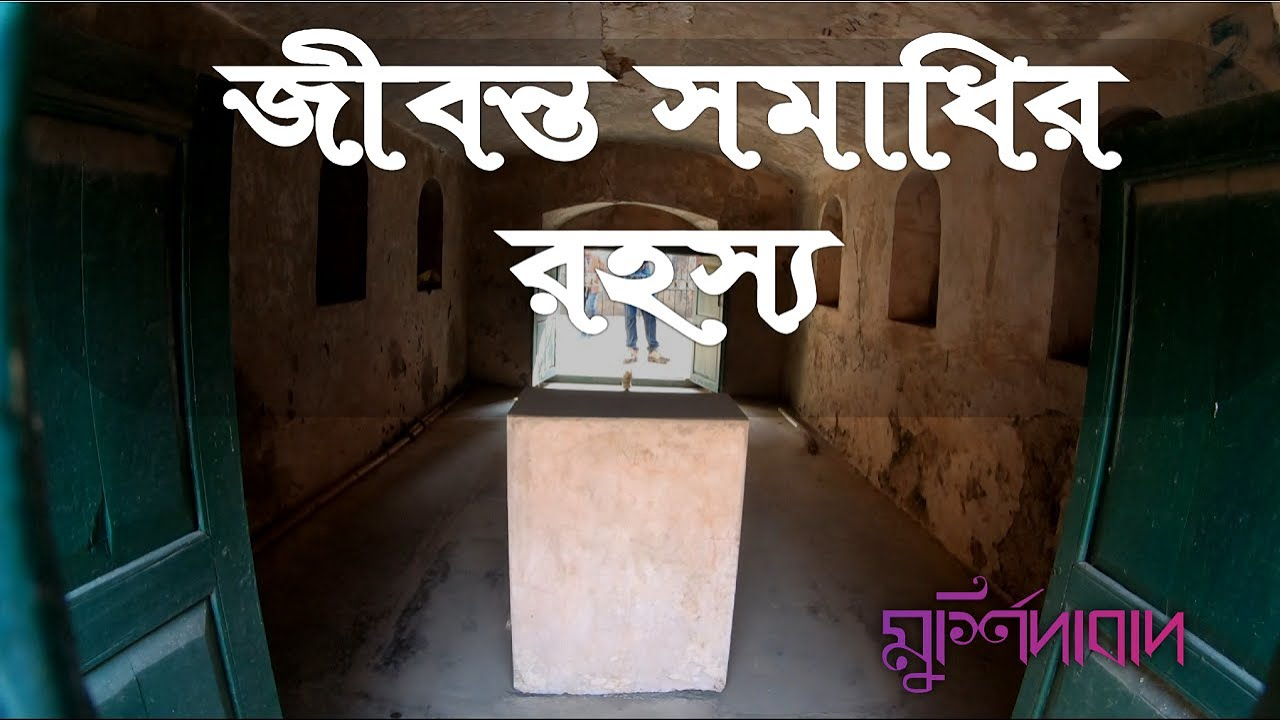 জীবন্ত সমাধির রহস্য | Tomb of Azimunnnesa Begum | #Murshidabad 2020|