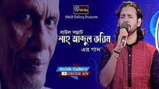 Gambar cover শাহ্ আব্দুল করিমের গান / আশিক I Shah Abdul Karim Song by Ashik I Ashik Gallery I Folk Song