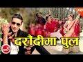 New Nepali Lok Dohori | Daraudima Pul - Ranjit Pariyar & Kopila Gurung | Ft.prakash Bhatta video