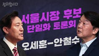 [다시보기] 오세훈-안철수  서울시장 후보 단일화 토론…
