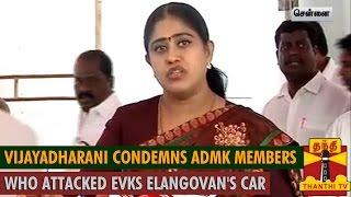 Vijayadharani condemns ADMK Supporters who attacked EVKS Elangovan's Car spl tamil video news 28-08-2015