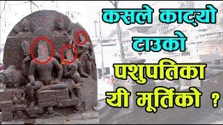 कसले काट्यो टाउको पशुपतिका यी मूर्तिको ?    About The Headless Statues of Pashupatinath