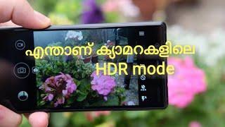 എന്താണ് ക്യാമറയിലെ HDR mode..?? What is HDR mode in Camera?