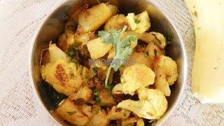 Crispy Aloo Gobi Ki Sabzi Recipe | Crispy Cauliflower & Potato Indian Vegetable