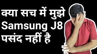 DO I REALLY HATE SAMSUNG J8 2018 ? AND WHY ? In Hindi