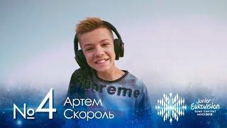 №4. Артём Скороль.