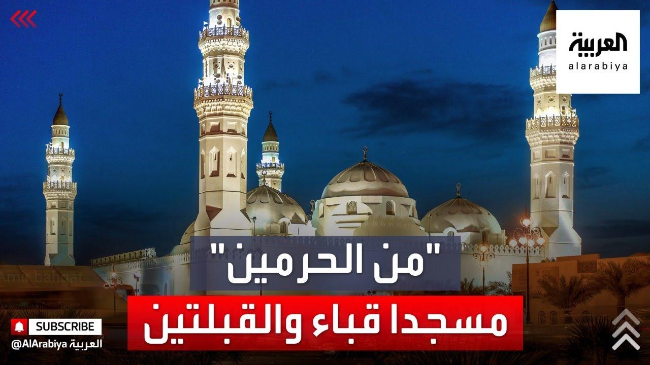 من الحرمين | يحرص زوار المدينة المنورة على زيارة مسجدي قباء والقبلتين لفضل الصلاة فيهما. تعرف  - نشر قبل 2 ساعة