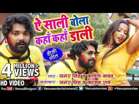 Samar Singh का Live Holi Dance देहाती #VIDEO SONG | ऐ साली बोला कहाँ कहाँ डाली | Bhojpuri Hit Holi