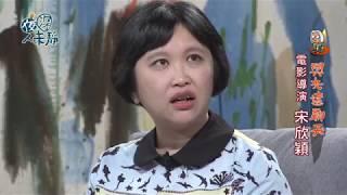 夜深人未靜-20171130-宋欣穎、範疇