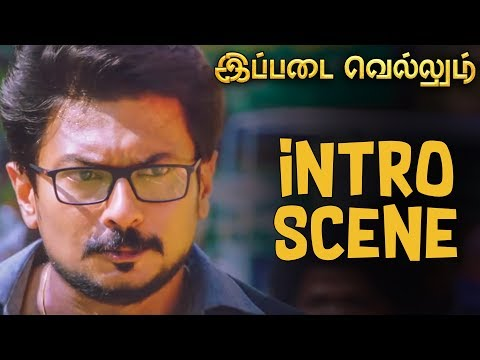 Ippadai Vellum - Intro Scene | Udhayanidhi...