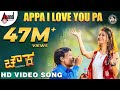 Chowka | Appa i Love You Pa | New Video Song 2017 | Anuradha Bhat | Arjun Janya | V.Nagendra Prasad