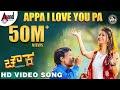 Chowka | Appa i Love You Pa | New Video Song 2017 | Anuradha Bhat | Arjun Janya | V.Nagendra Prasad
