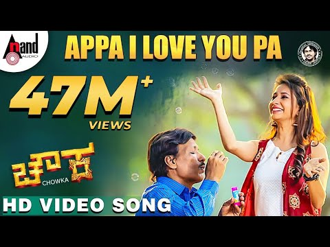 Chowka | Appa i Love You Pa | New Video Song 2017 | Anuradha Bhat | Arjun Janya | Vra Prasad