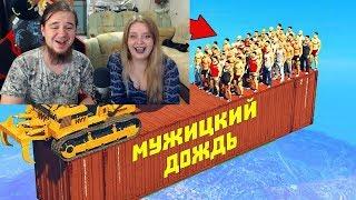 Реакция на Лютые приколы в играх | WDF 170 | ДОЖДЬ ИЗ МУЖИКОВ!