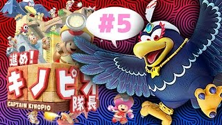 【瀬戸の実況】進め!キノピオ隊長 #5 ステージ18 え…もうエンディング!? thumbnail