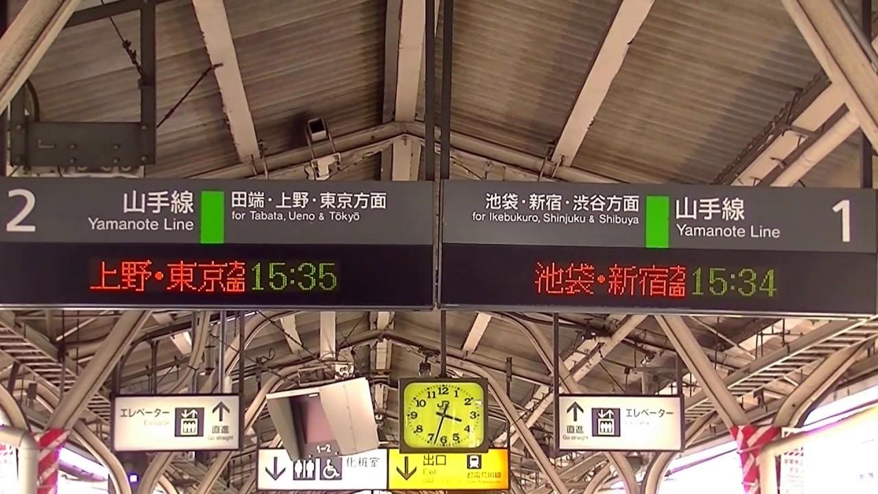 なかなか英語が表示されない大塚駅ホーム発車標 - YouTube
