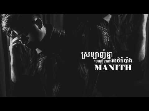 Manith - ស្រឡាញ់គ្នាហេតុអ្វីទុកជាអាថ៌កំបាំង