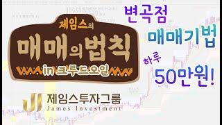 해외선물 중수 크루드오일 변곡점 매매기법 무료강의 특강 ★
