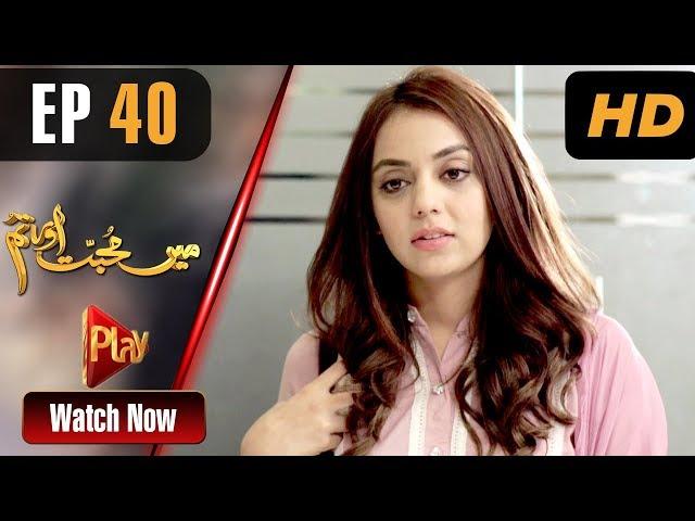 Mein Muhabbat Aur Tum - Episode 40   Play Tv Dramas   Mariya Khan, Shahzad Raza   Pakistani Drama